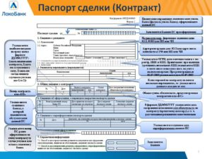 Паспорт сделки не нужно оформлять с 1 января 2019 года