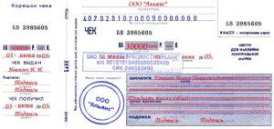 пример заполнения денежного чека