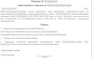 Изменение Устава ООО: пошаговая инструкция в 2019 году с образцом листа изменений