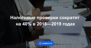Выездные налоговые проверки в 2019 году