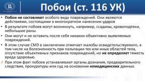 Закон о побоях – что изменилось с 15 июля в Уголовном кодексе