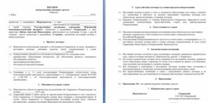 пример договора пожертвования имущества бюджетному учреждению