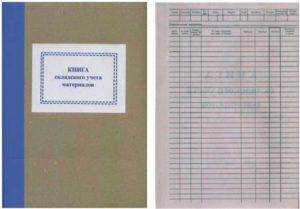 пример книги складского учета и особенности заполнения