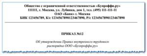 Приказ об утверждении правил внутреннего трудового распорядка на 2019 год