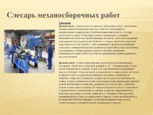 Должностная инструкция слесаря механосборочных работ