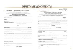 Оформление отчетных документов для командировочных