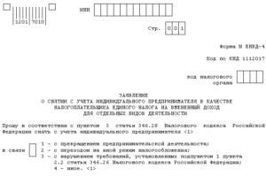 Форма ЕНВД-4