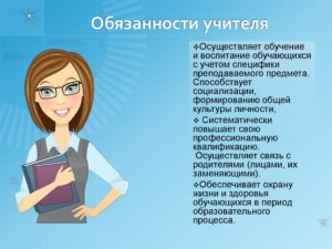 Достойная профессия учителя: особенности и обязанности