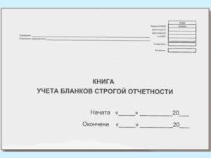 Книга учета бланков строгой отчетности (БСО)