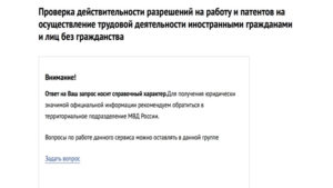 Проверка действительности разрешений на работу и патентов для иностранных граждан