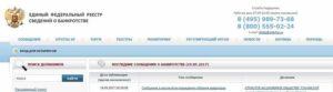 Как проверить в ЕФРСБ сведения о банкротстве