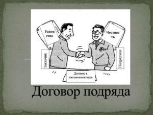 Как договор подряда скрывал трудовые отношения