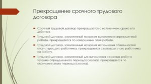 Заключение и прекращение срочного трудового договора. Анализ судебной практики