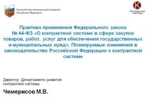 Комментарий к обзору судебной практики по применению закона о контрактной системе ВС РФ