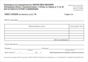 пример бланка строгой отчетности (БСО)