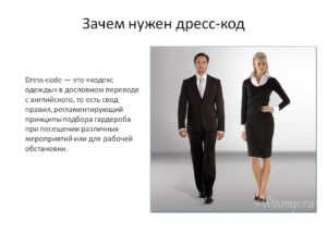 Мнения коллег. Как установить дресс-код в компании?