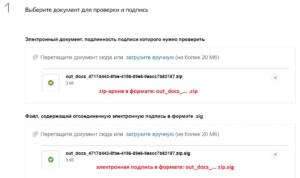 Как проверить подлинность электронно-цифровой подписи