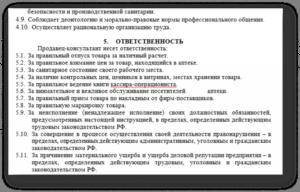 Должностная инструкция и обязанности продавца