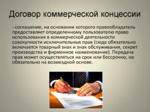 Договор коммерческой концессии: назначение и особенности