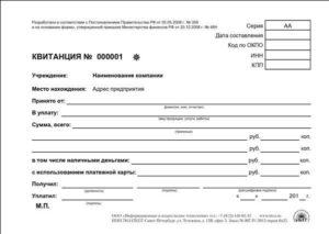 пример квитанции об оплате услуг