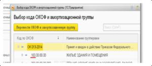 Новый классификатор-справочник ОКОФ