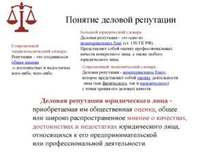 Книги о защите деловой репутации. Выбор журнала «Юрист компании»