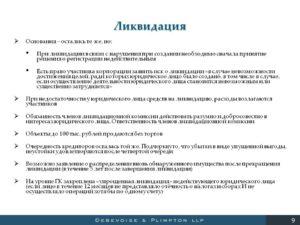 Полномочия и деятельность ликвидационной комиссии или ликвидатора при закрытии ООО