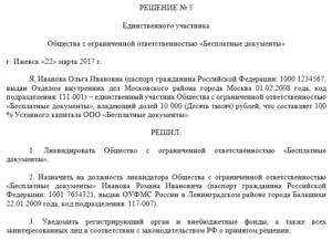 пример решения единственного участника (учредителя) о ликвидации ООО