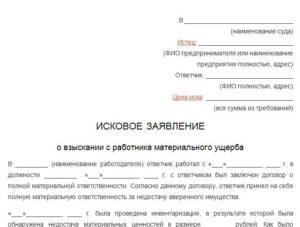Исковое заявление в суд, образцы и рекомендации