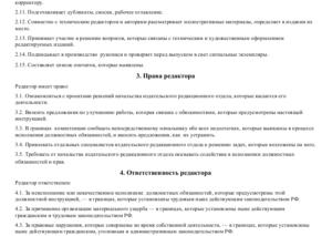 Выпускающий редактор: обязанности и должностная инструкция