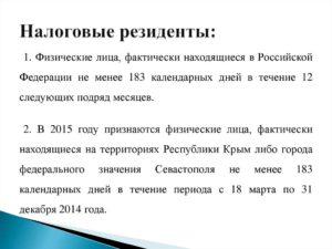 Кто является налоговым резидентом РФ