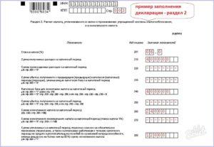 Правила заполнения декларации при УСН