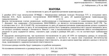 Жалоба на постановление об административном правонарушении ГИБДД