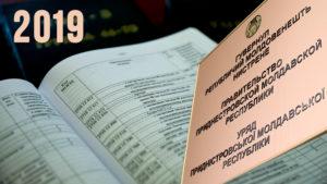 Единый таможенный тариф на 2019 год