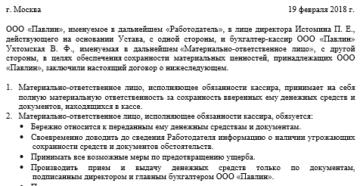 пример договора о материальной ответственности кассира