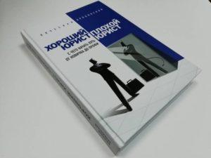 Полезные книги для юриста компании