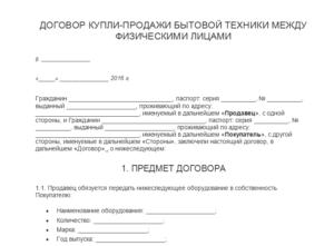 пример договора купли-продажи оборудования