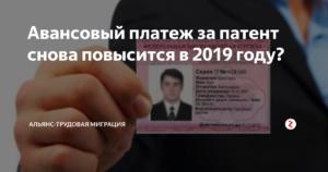 Как оплатить патент в 2019 году?