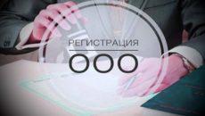 Пошаговая инструкция юридической регистрации ООО в России в 2019 году