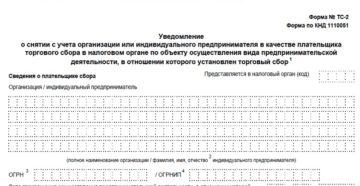 Форма ТС-2 и порядок ее заполнения