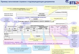 Справка о подтверждающих документах: пример заполнения