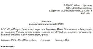 Заявление на выписку из ЕГРЮЛ образца 2019 года