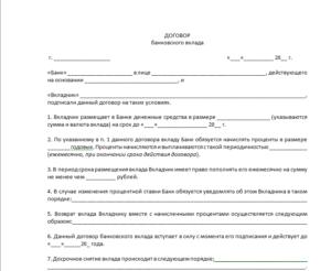 пример договора банковского вклада