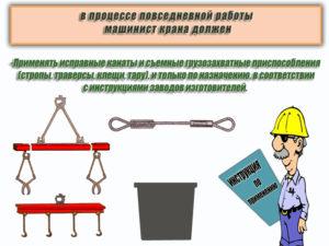 Основные квалификационные требования для крановщика башенного крана