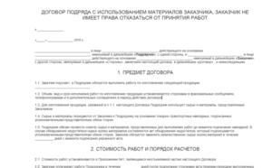 Особенности расторжения договора подряда по инициативе заказчика и подрядчика
