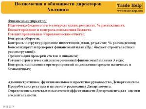 Финансовый директор: обязанности и компетенции