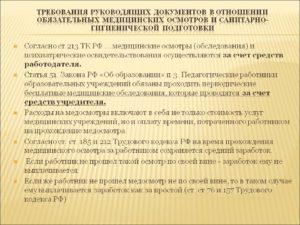 Медицинские осмотры сотрудников согласно статьи 213 ТК РФ