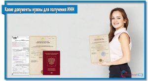 Какие документы требуются для получения ИНН