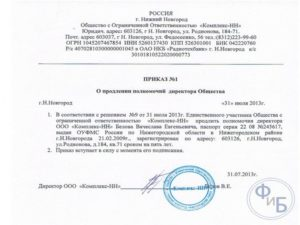 Сведения о прекращении полномочий директора еще не внесены в ЕГРЮЛ. Чем опасен этот период