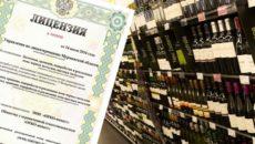 Как получить лицензию на продажу и изготовление алкоголя